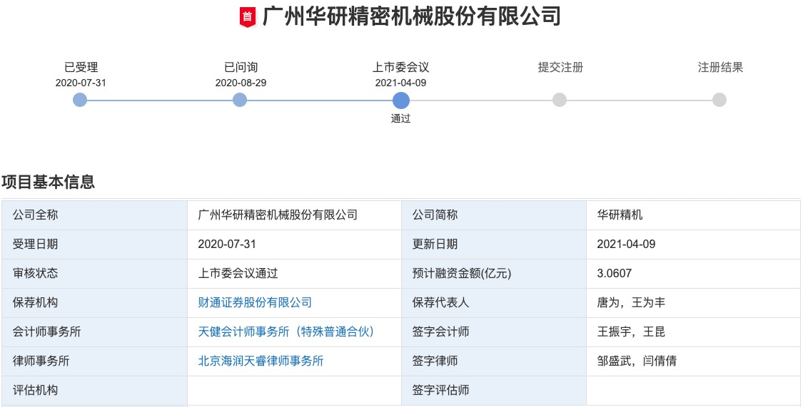 华研精机创业板IPO过会:外销毛利率远高于内
