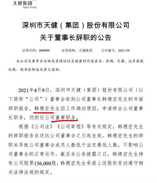 天健集团公告称因工作调动韩德宏辞任董事长职务