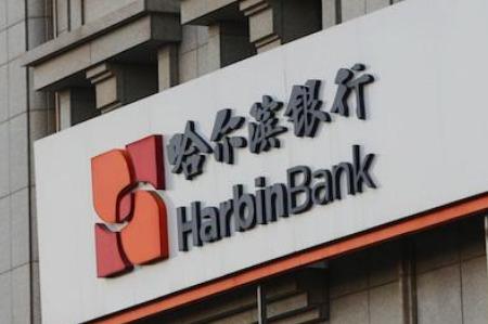 """哈尔滨银行净利下滑近8成 董事长薪酬""""不降反涨"""""""