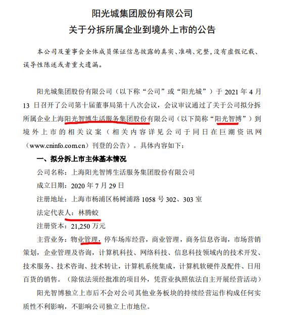 阳光城拟分拆持股72.39%的物业平台阳光智博境外IPO 后者去年营收13.72亿