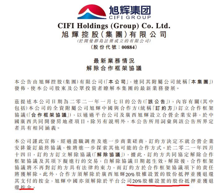 旭辉宣布终止与彰泰已订合作 融创或将介入