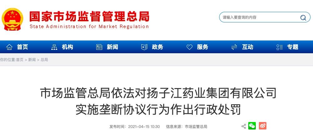 扬子江药业涉嫌实施垄断协议行为 被罚款7.64亿元