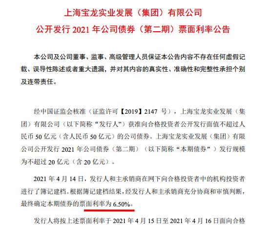 宝龙地产旗下宝龙实业公布20亿元公司债票面利率为