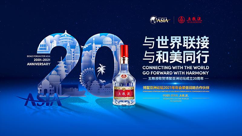 积极拥抱世界弘扬中国白酒文化 五粮液作为荣誉战略合作伙伴精彩亮相博鳌亚洲论坛年会
