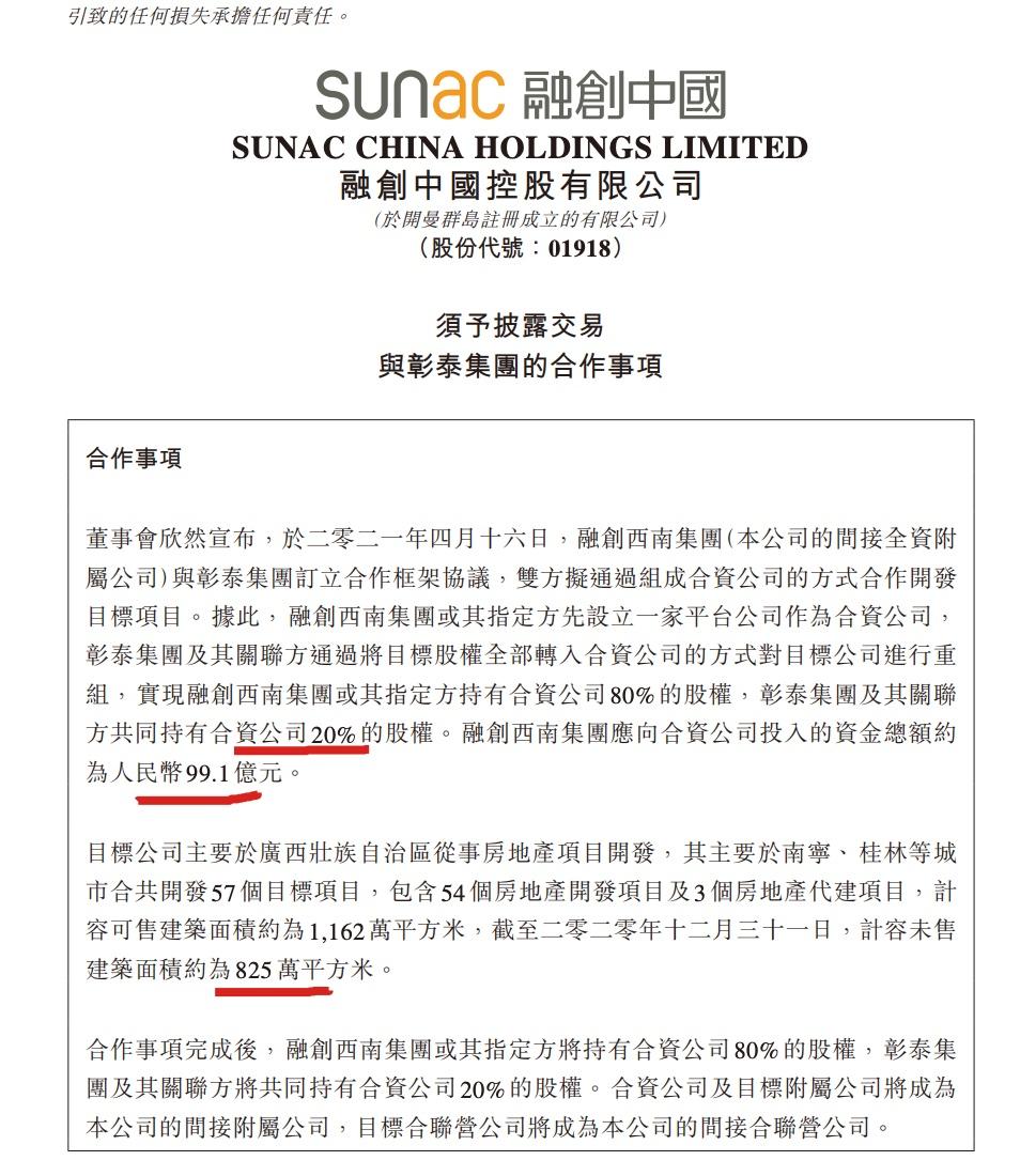 融创超旭辉近30亿收购彰泰地产及物业板块80%股权