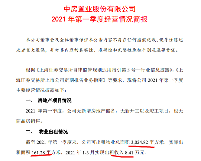 中旺介入重组中的ST中房前3月出租收入8.41万元