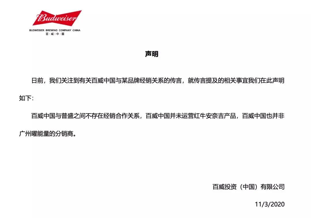 百威中国宣布奥地利红牛为中国大陆独家代理