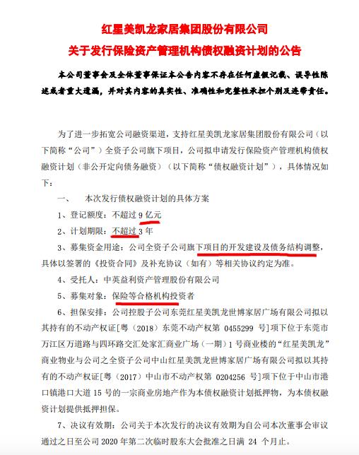 800亿负债在身红星美凯龙拟申请9亿元保险资产债权融资计划并延长非公开发行A股股票