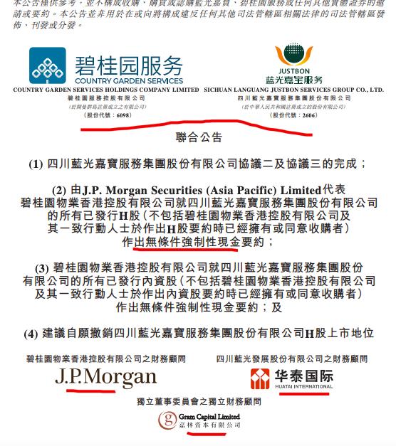 蓝光嘉宝公告称要约人合共持有公司约71.17%股权 建议