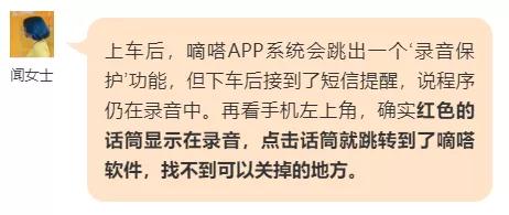 """嘀嗒出行打车结束还在""""录音""""且无法关闭 客服让用户卸载软件"""