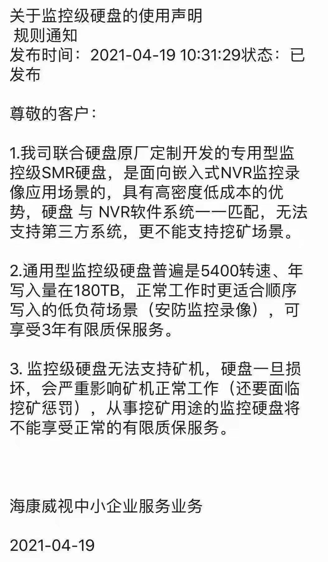 硬盘价格疯涨真相:中国区代理压货,卖家按小时涨价