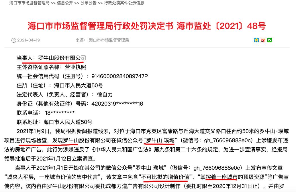 因微信公众号上发布违法房地产广告 罗牛山被罚60万元