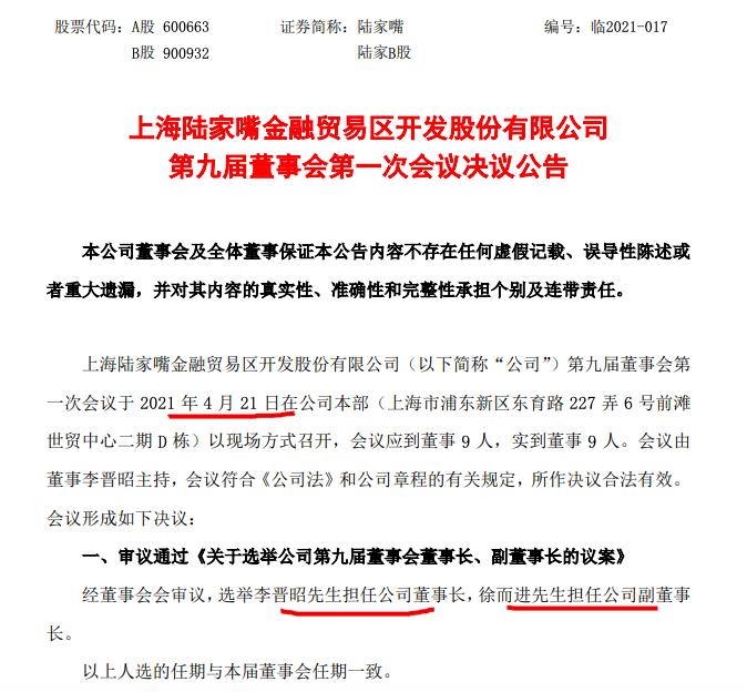 陆家嘴公告称:李晋昭担任董事长徐而进担任副董事长