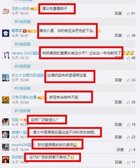 广药集团董事长宣称喝板蓝根不用戴口罩,律师:涉嫌虚假宣传