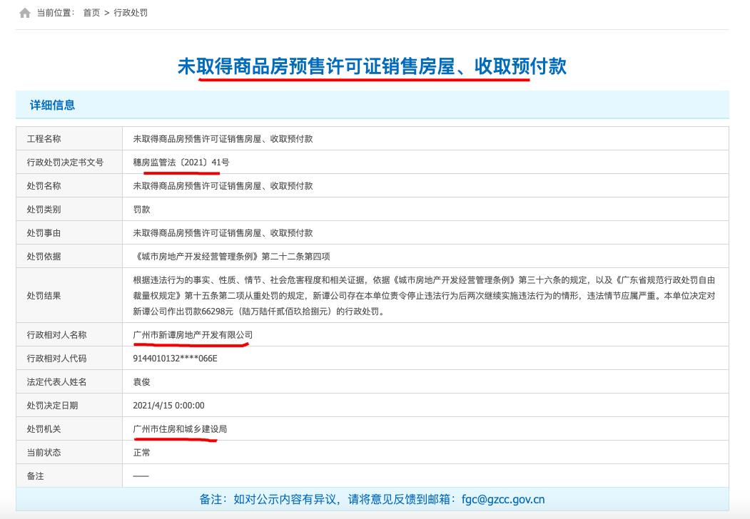 广州新谭房地产公司无证销售被罚 其系保利地产全资子公司