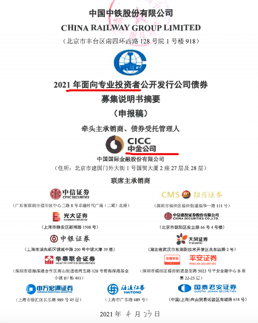 中国中铁500亿元公司债券获上交所受理 资金不用于房地产