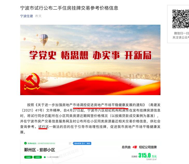 宁波:试行二手住房挂牌交易参考价匹配近期网签价