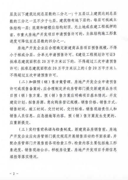 武汉新政:提高商品房预售标准、限制多次开盘等