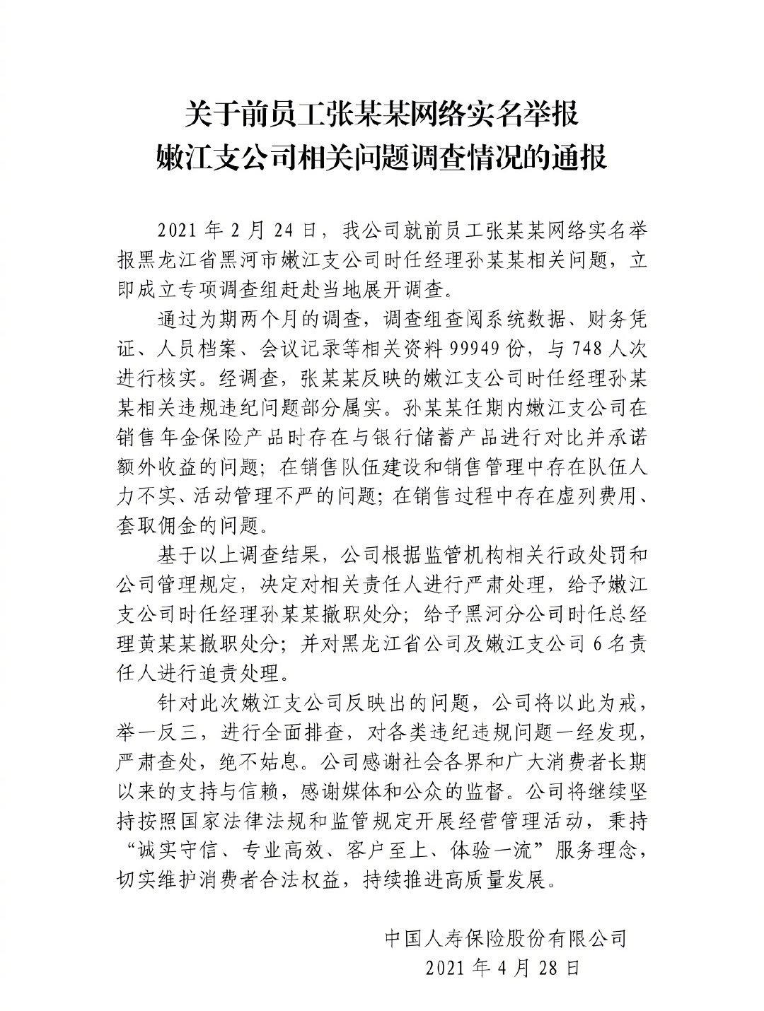 前员工实名举报曾上热搜 中国人寿公布调查结果:部分属实