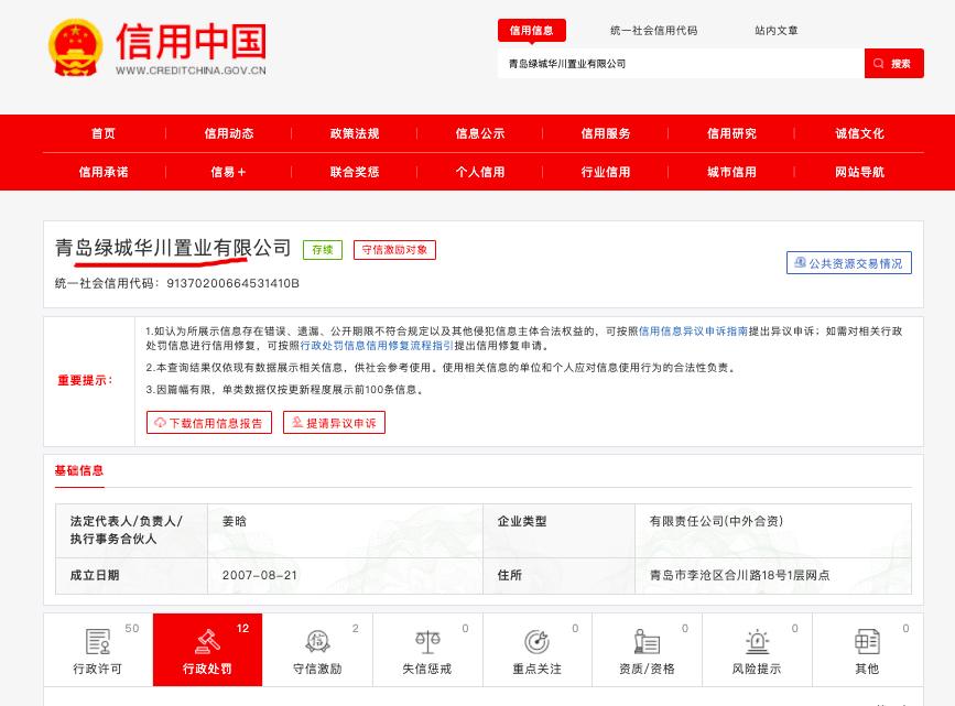 青岛绿城华川置业因绿城理想之城项目违规被罚 其系绿城中国的控股子公司