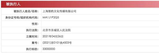 涉光线传媒合同纠纷,郑恺名下公司被执行3300万