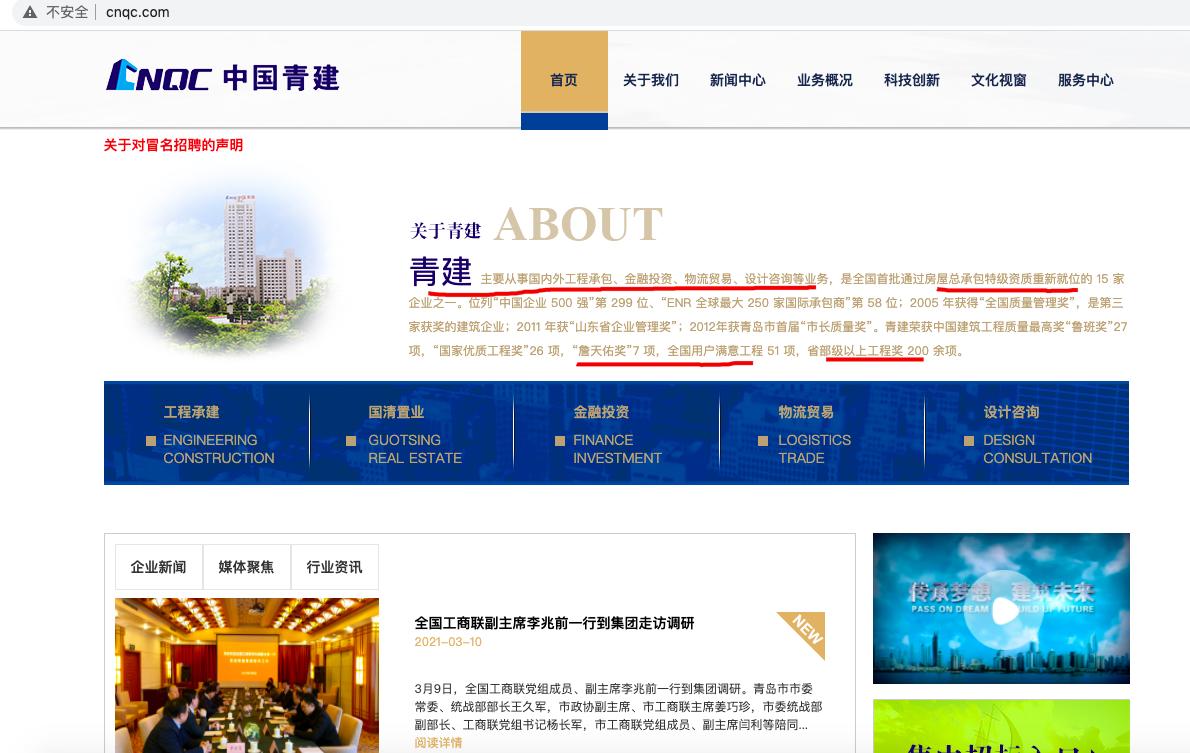 青建集团股份公司因违反安全生产规定被罚 此前屡获行业大奖
