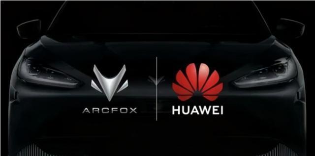 消息称华为寻求控制北汽蓝谷旗下电动车品牌极狐ARCFOX