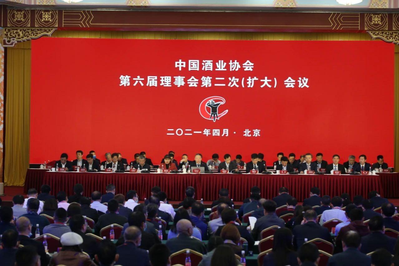 中国酒业协会第六届理事会第二次(扩大)会议召开