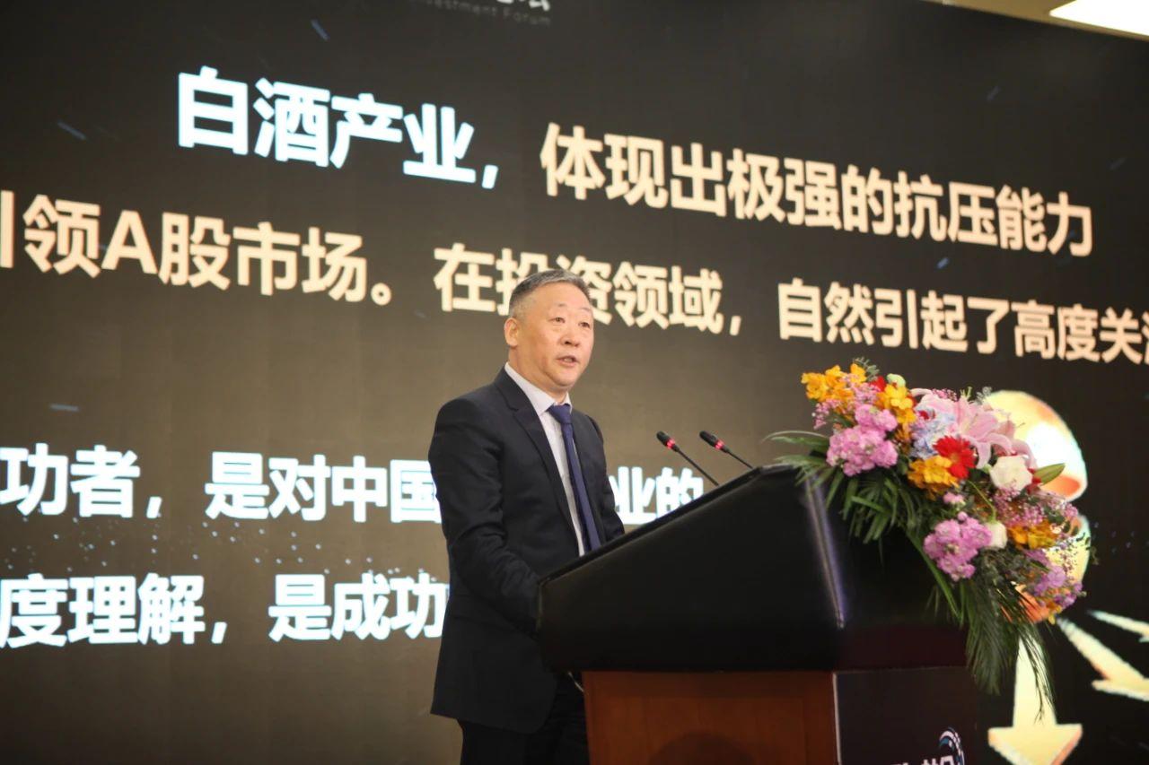 宋书玉谈酒业资本市场:我们必须特别警惕快投资,快回报