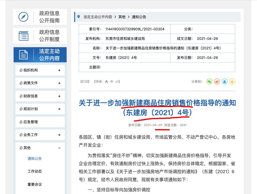 东莞新政:取得预售许可证商品房房价一年内涨幅不超3%