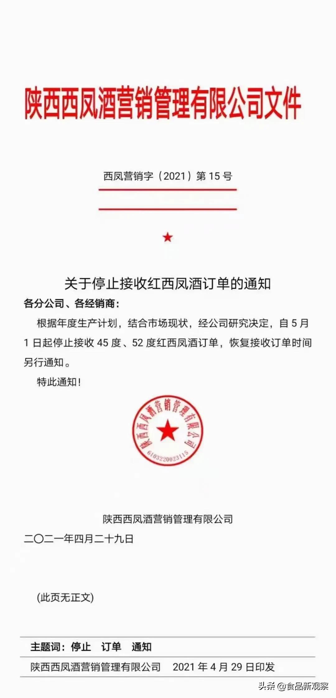 红西凤酒5月1日起停止接收订单
