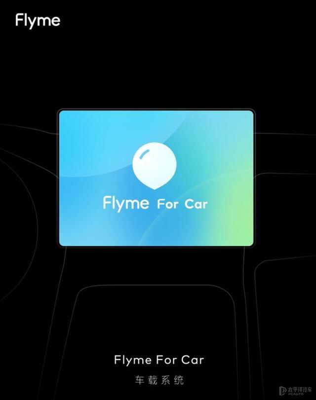 魅族也进军汽车领域?首辆合作汽车搭载Flyme车载系统