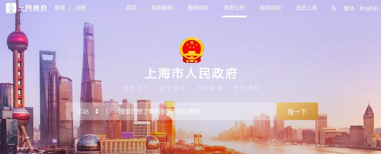 上海:开展数字人民币应用试点 全面推进商业数字化转型