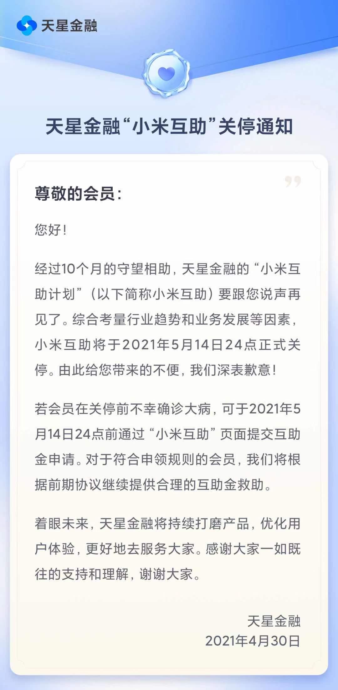 """天星金融""""小米互助""""5月14日关停:未来将持续打磨产品"""