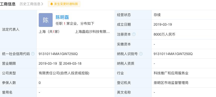 郑爽天价合同背后:投资方北京文化一季度仍亏损 陷内控危机被ST