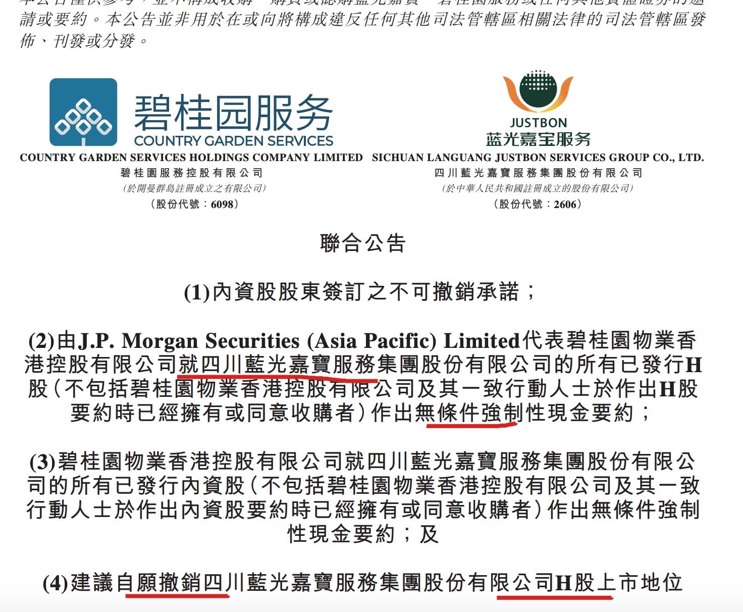 碧桂园服务、蓝光嘉宝联合公告称:蓝光嘉宝将于7月22日在港交所除牌