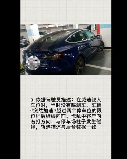 特斯拉回应广州停车场事故:未发现制动系统故障