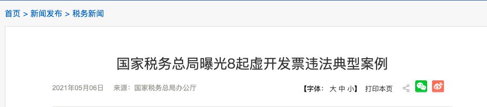 """北京破获""""8・27""""增值税发票虚开案 涉案金额超百亿元"""