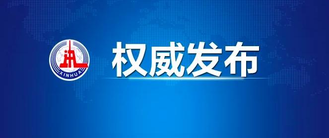 中方宣布无限期暂停中澳战略经济对话机制下一切活动