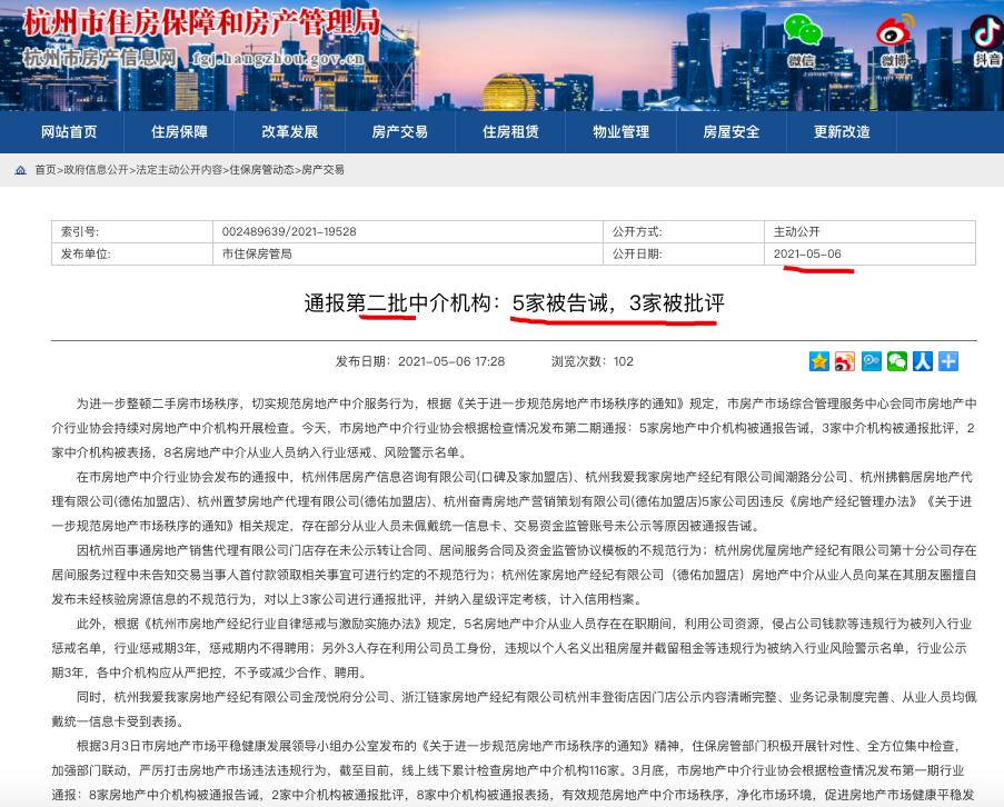 杭州通报第二批违规房地产中介 切实规范房地产中介服务行为