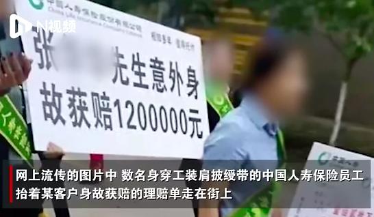 """宣传""""客户死亡获赔120万"""",中国人寿道歉,"""