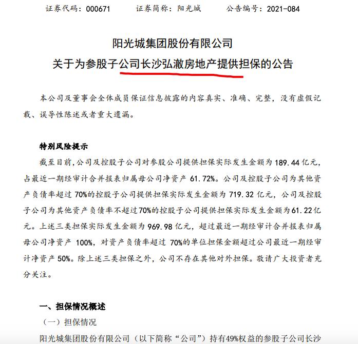 阳光城:为两参股公司3.12亿元融资担保 其三