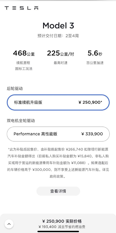 特斯拉:Model 3标准续航升级版车型涨价1000元