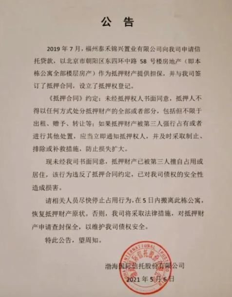 据悉渤海国际信托拟查封泰禾北京公馆 为泰禾北京总部临时办公地