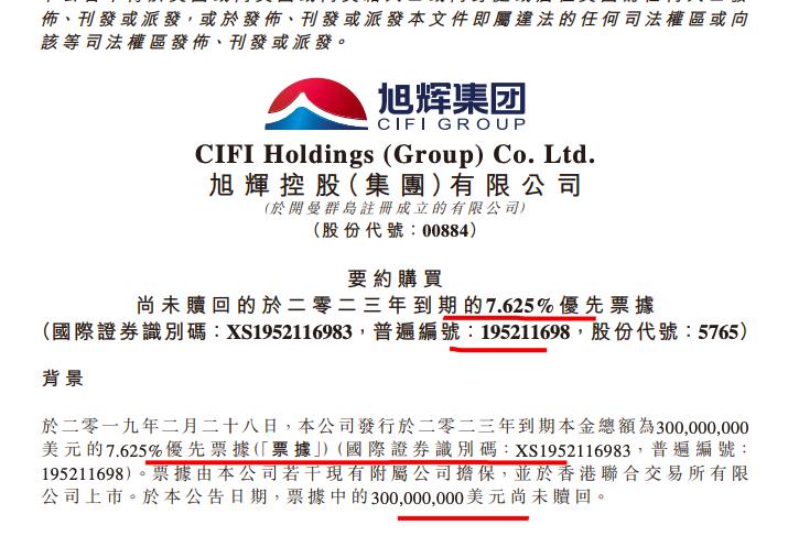 旭辉控股集团拟回购2023年到期7.625%的3亿