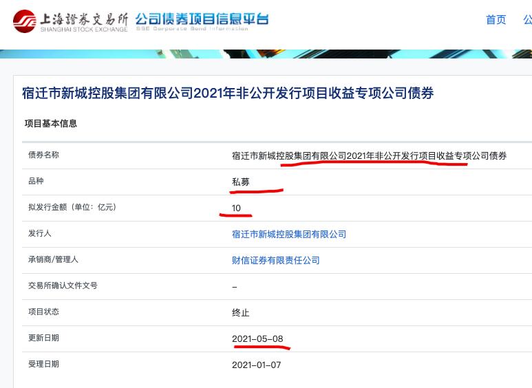 """新城控股:""""终止""""一笔10亿元专项公司债"""