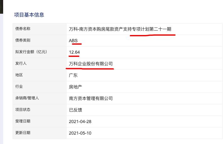 "<strong>万科企业12.64亿元ABS项目状态更新为""已</strong>"