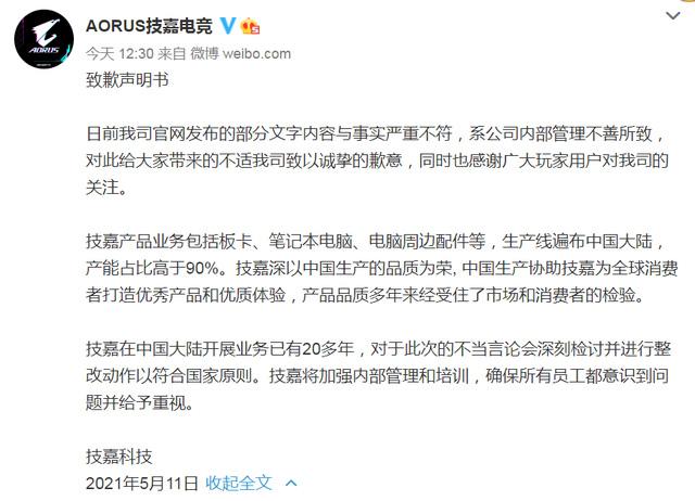 """技嘉科技为贬低""""中国制造""""致歉,多平台下架相关产品"""