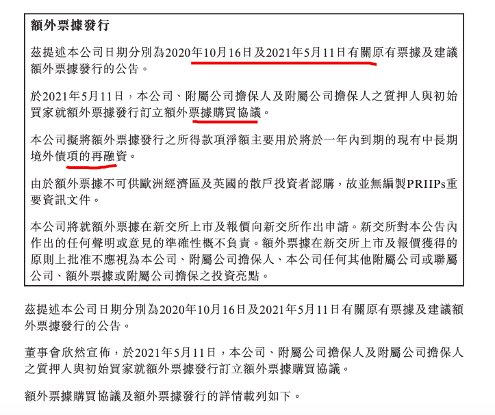 碧桂园债务筹资:额外发5亿美元3.125%票据