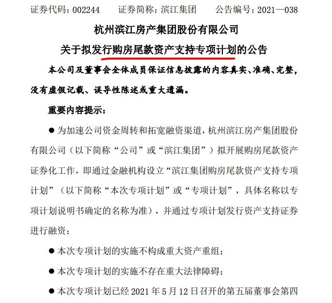 <strong>滨江集团债务筹资:拟期限不超2年发30亿</strong>